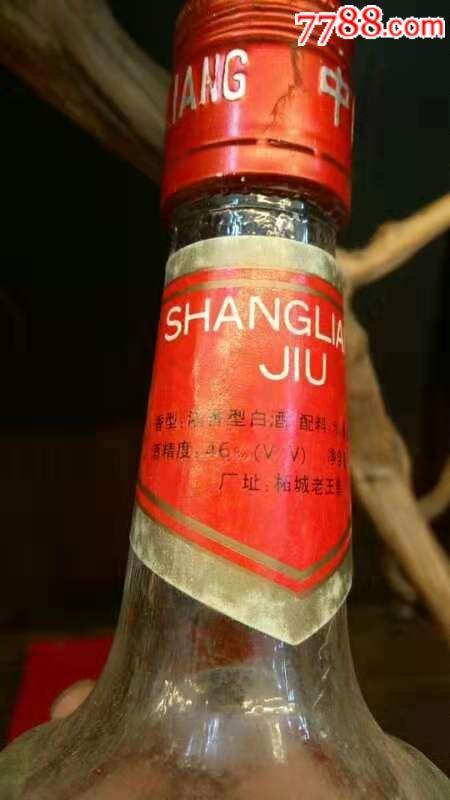 96年�孔商�Z酒,46度,花好_�r格120元_第4��_