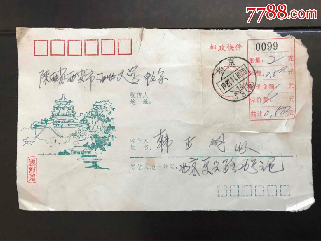 """""""六格式""""�]政快件��寄封.87年11月10日北京寄西北大�W(au20772310)_"""