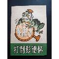 漫画(au20774381)_7788旧货商城__七七八八商品交易平台(www.0iy0.cn)