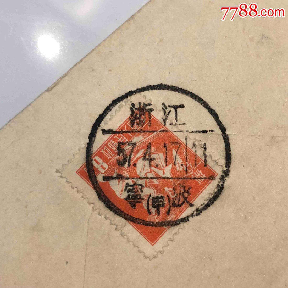 57年上海支30宁波甲邮戳贴8分邮票投递员一八、本店其它信封在拍_价格29元_第2张_