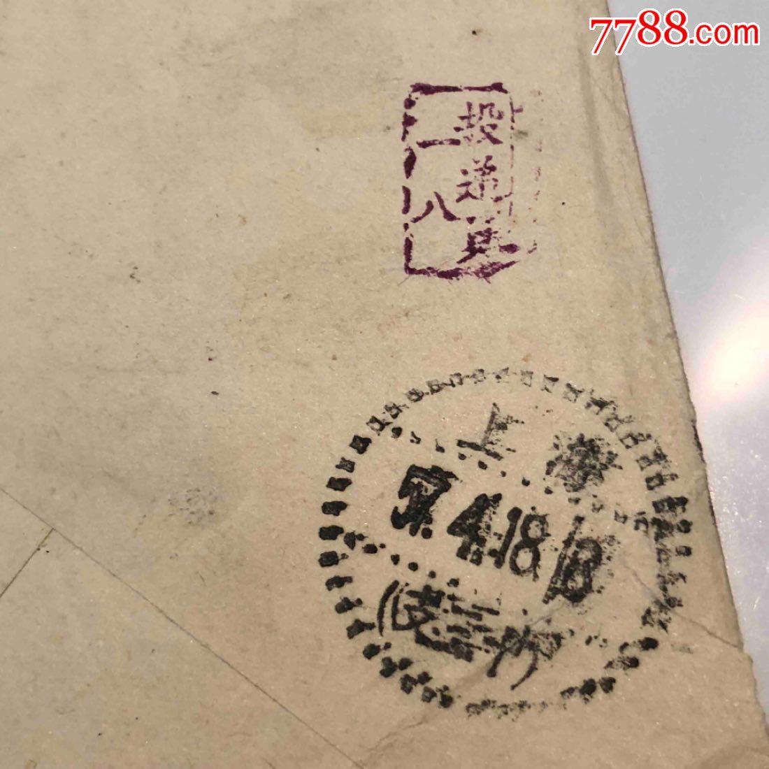 57年上海支30宁波甲邮戳贴8分邮票投递员一八、本店其它信封在拍_价格29元_第3张_