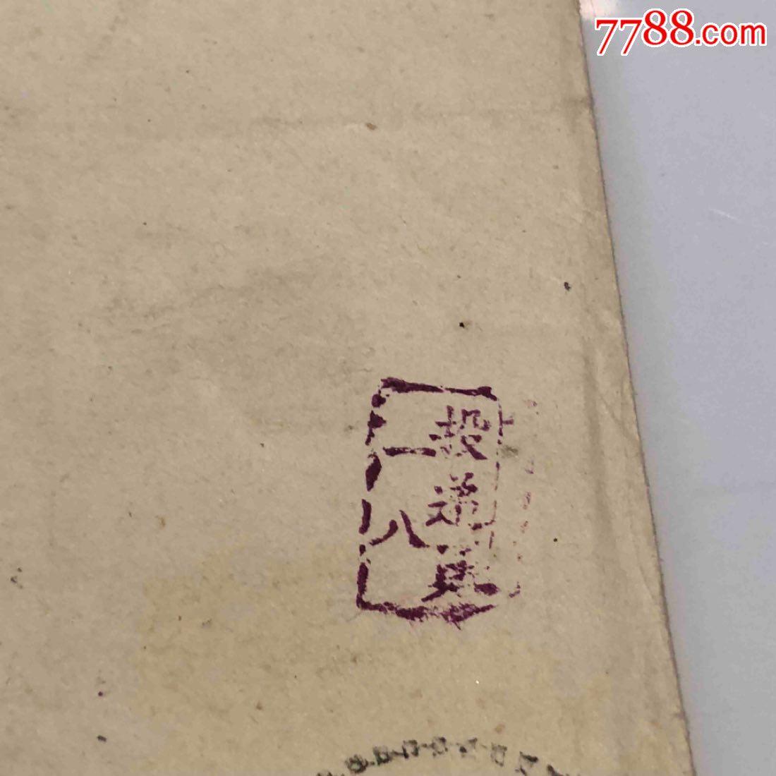 57年上海支30宁波甲邮戳贴8分邮票投递员一八、本店其它信封在拍_价格29元_第5张_