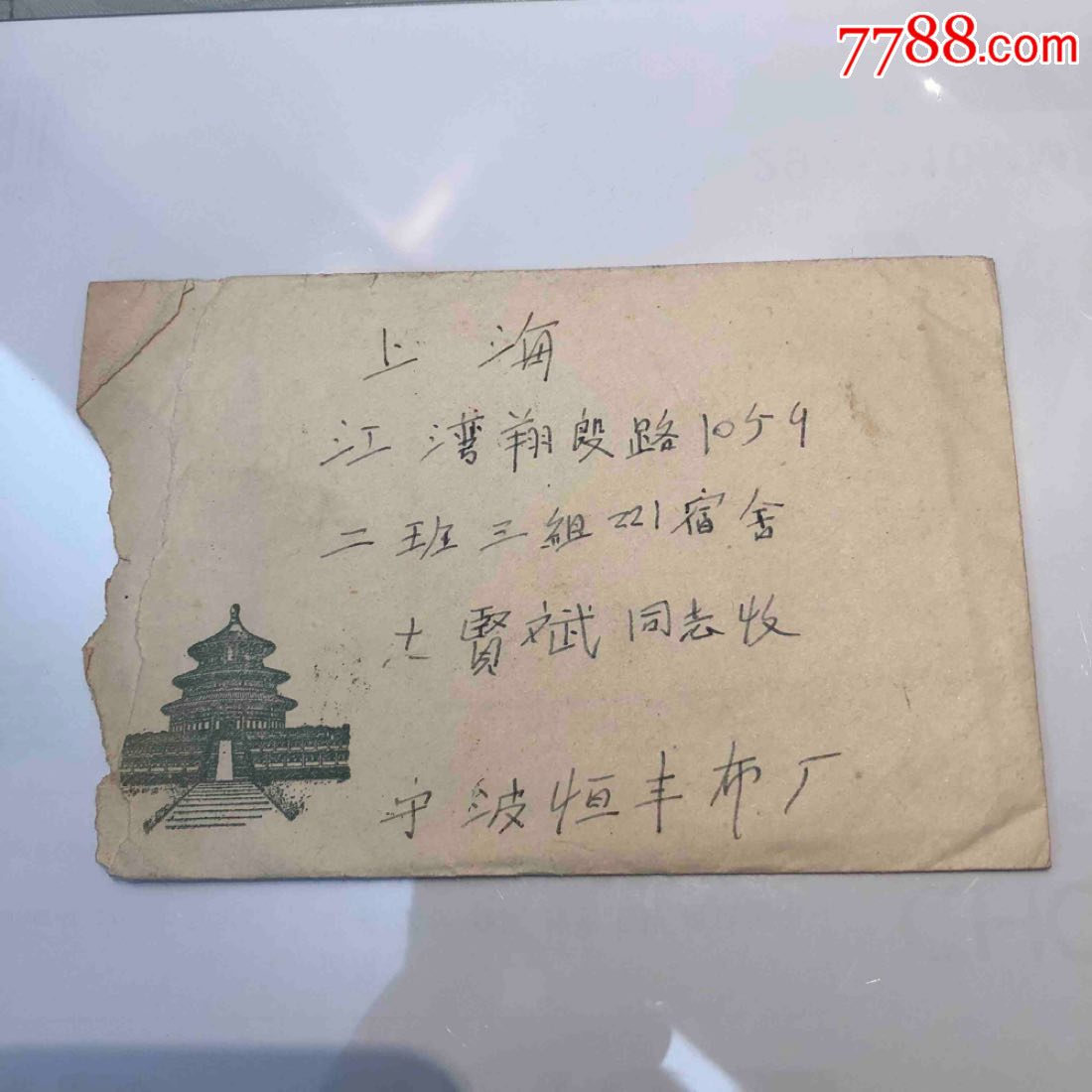 57年上海支30宁波甲邮戳贴8分邮票投递员一八、本店其它信封在拍_价格29元_第7张_