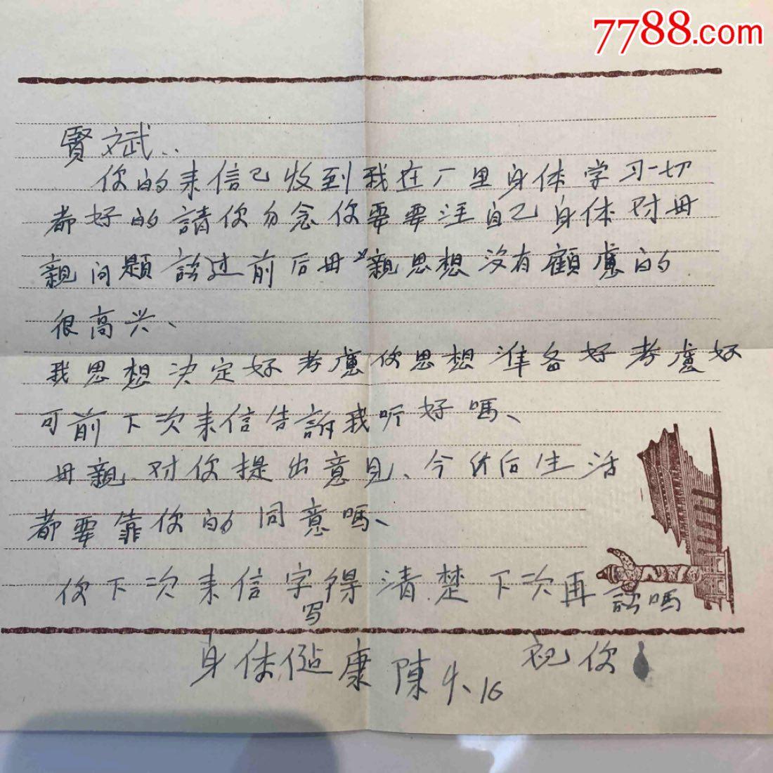 57年上海支30宁波甲邮戳贴8分邮票投递员一八、本店其它信封在拍_价格29元_第8张_