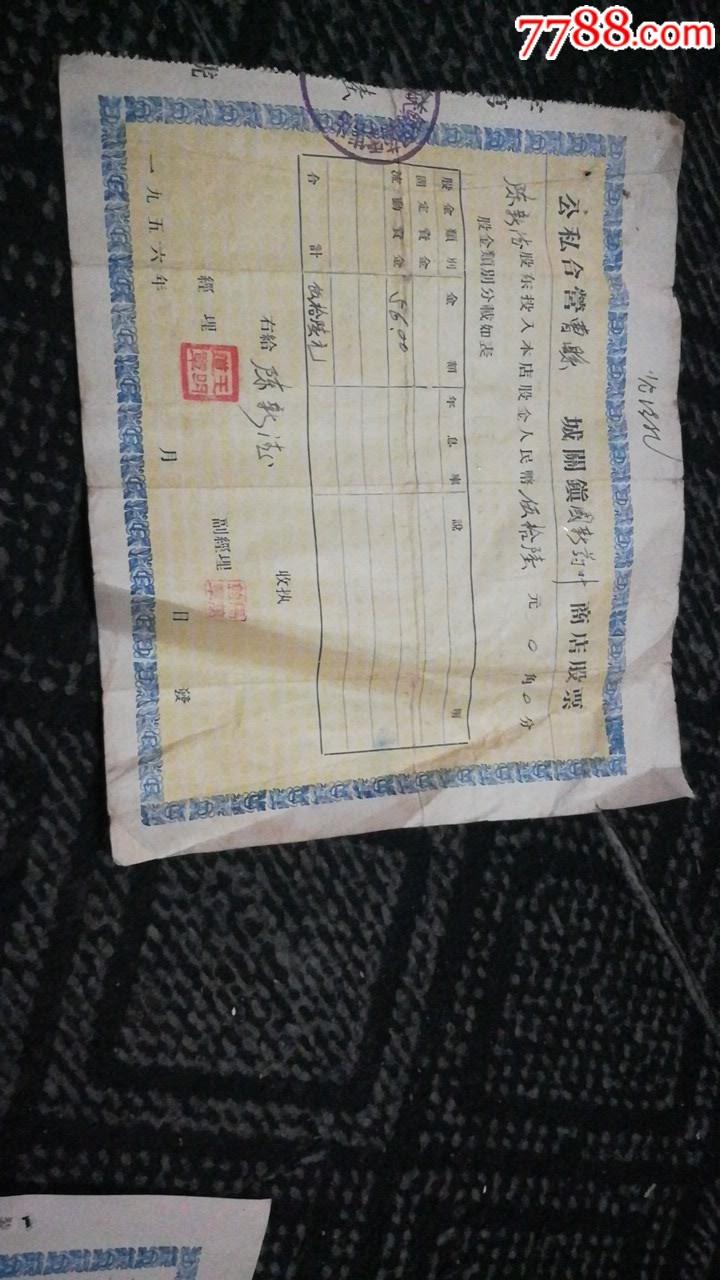 公私合�I商店股票(曹�h城�P填��新��~商店股票)(au20780062)_