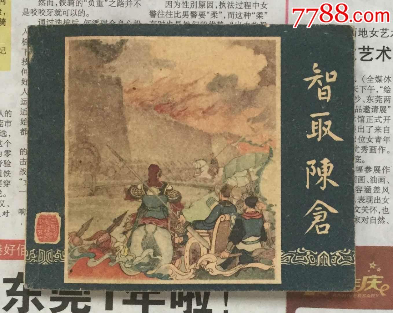 智取陈仓(au20787553)_