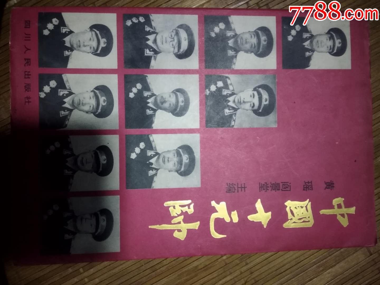 中��十大元��全集(au20793324)_
