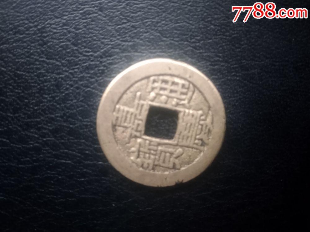 嘉庆通宝直局角头双点通,,母钱(au20810592)_