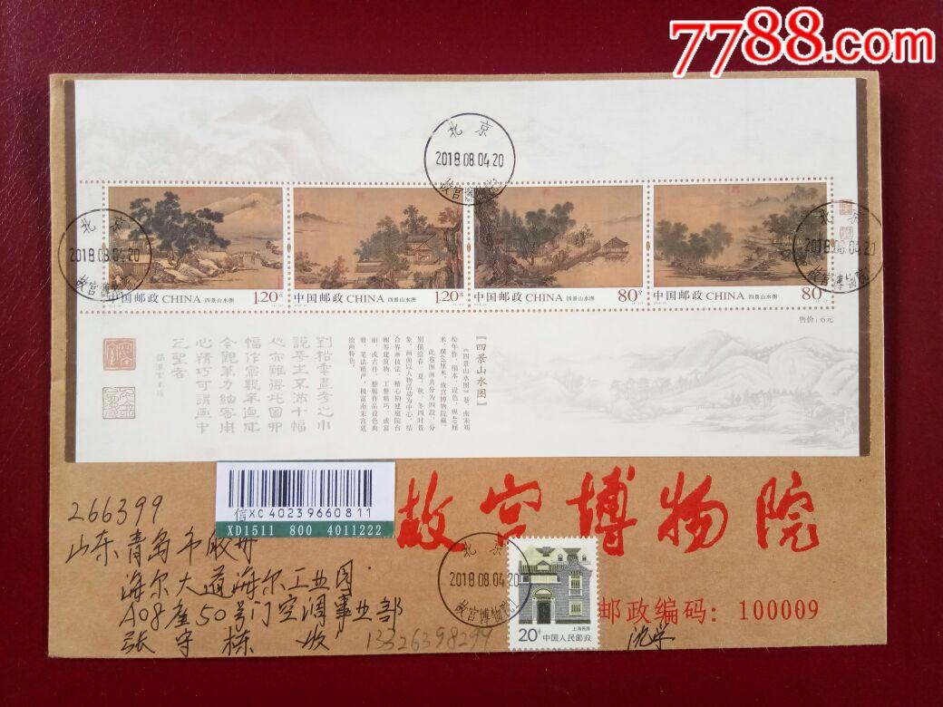 【四景山水�D】北京�D青�u故�m原地首日��寄封(au20811406)_