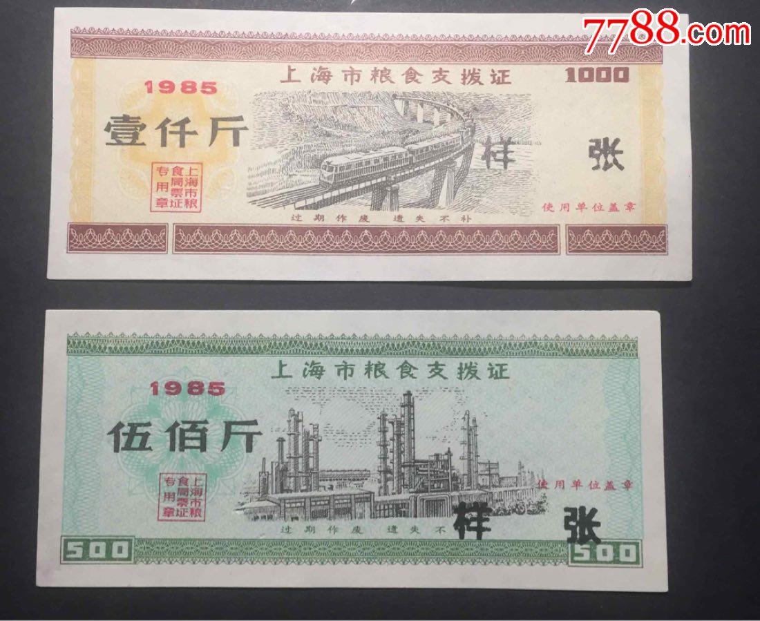 85年上海市�Z食支�茏C二枚(au20815951)_