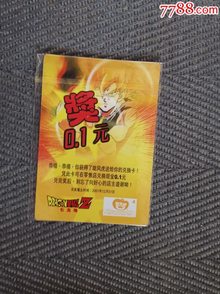 小虎�七��珠��卡(au20823743)_
