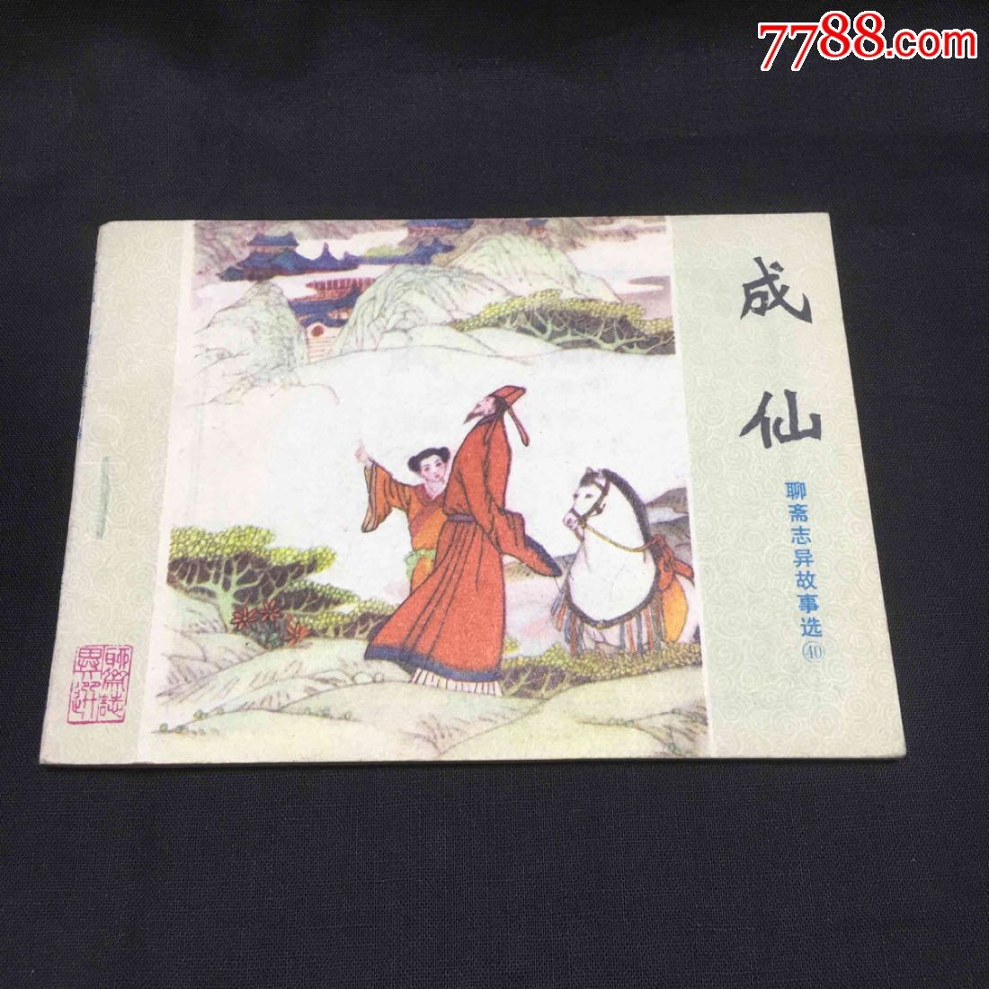 成仙(au20857714)_