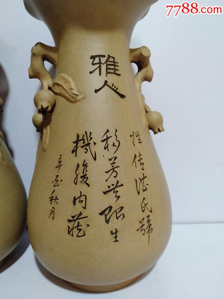 辛酉年1981年紫砂花瓶一对(品好)_价格810元_第5张_