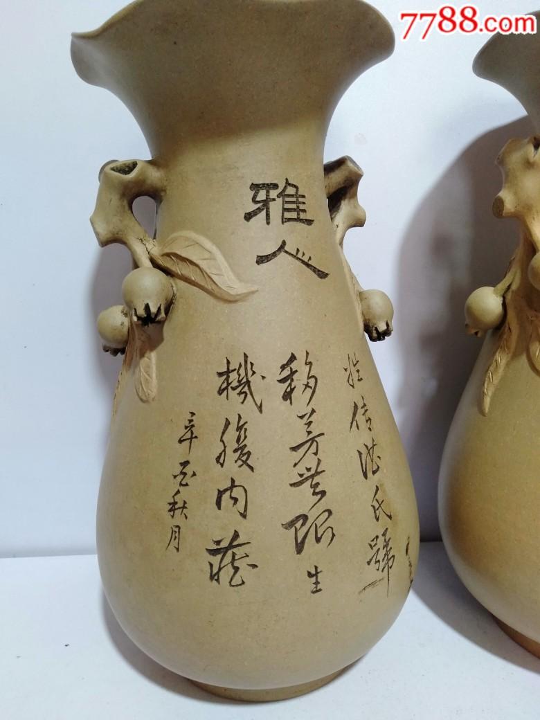 辛酉年1981年紫砂花瓶一对(品好)_价格810元_第6张_