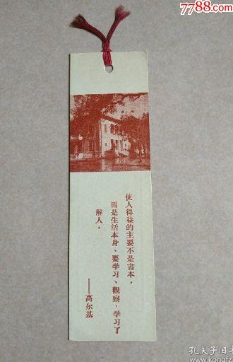 清华大学58年书签式年历(au20856937)_