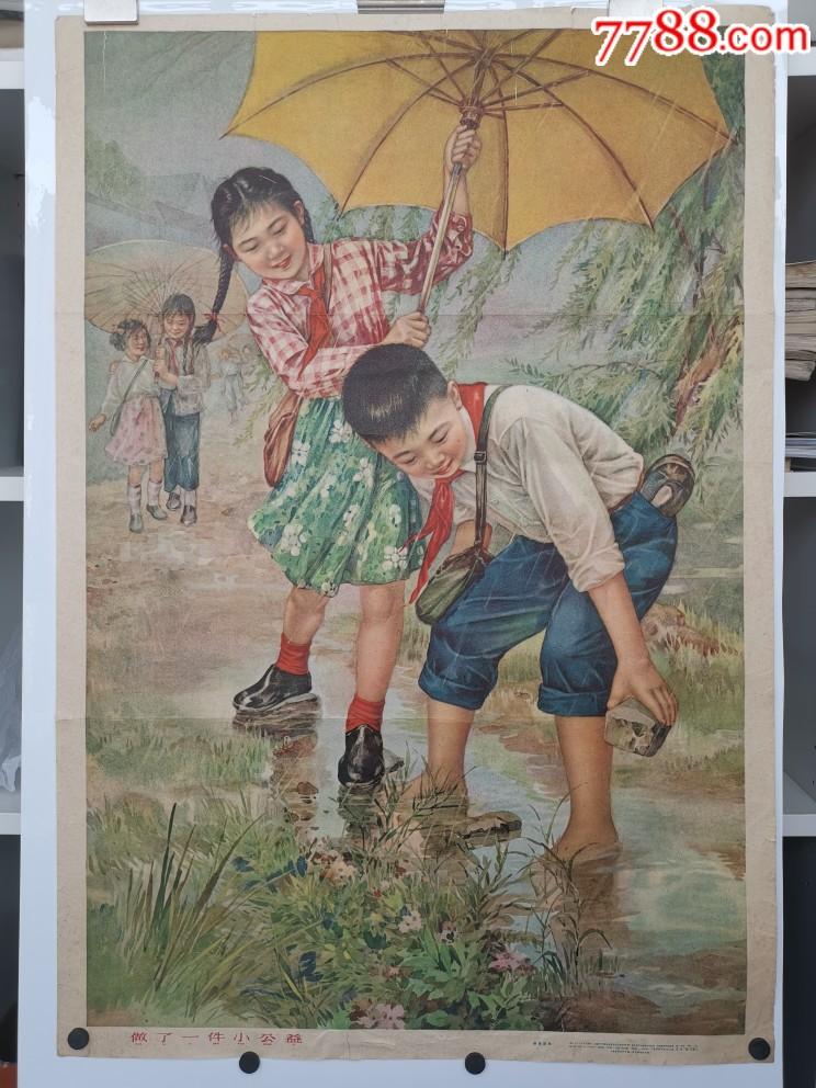 【名家/稀缺/好��】名家徐寄萍60年代/代表作《做了一件小公益》童年生活�雅f�典(au20857440)_
