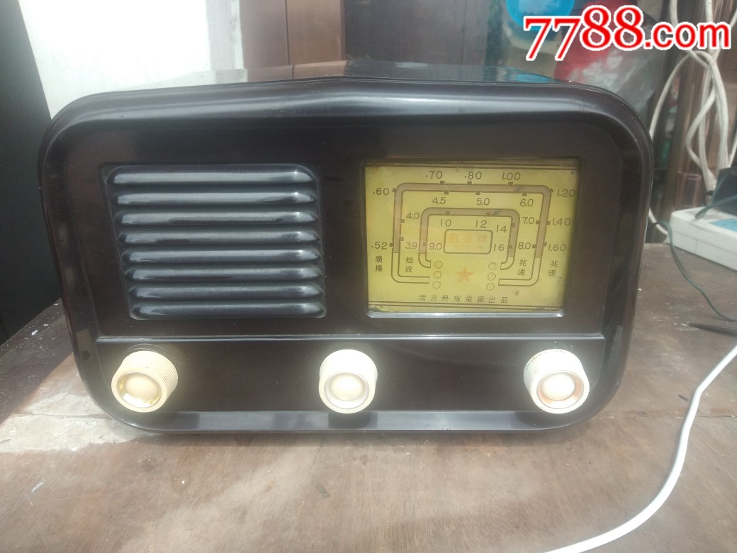 小红星收音机(au20859117)_