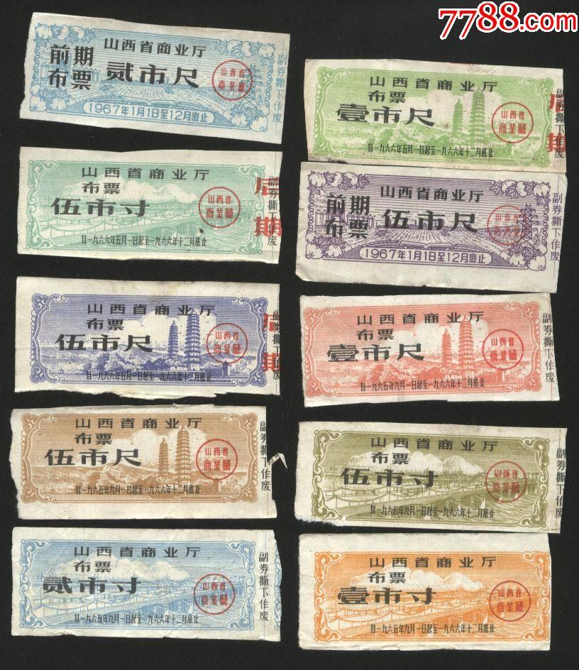 上世纪60年代的布票10张(au20860553)_
