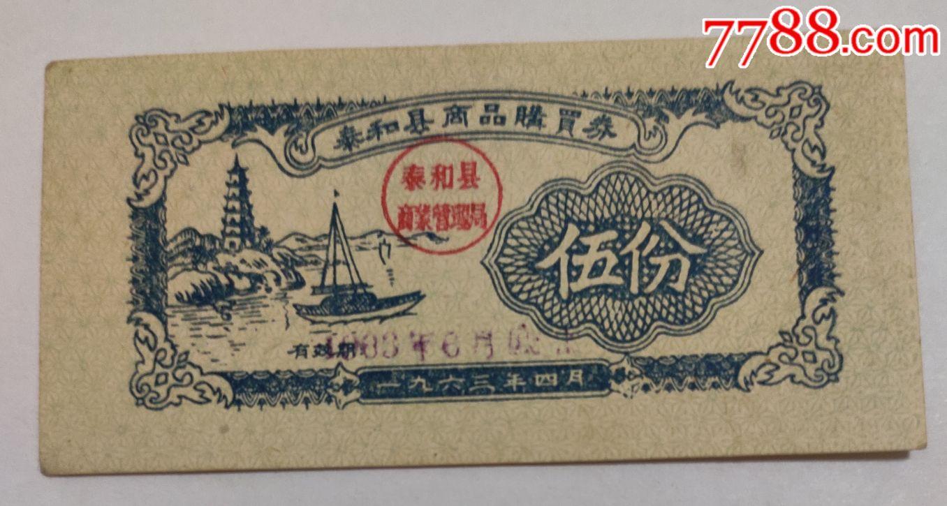 泰和县62年券(au20863479)_
