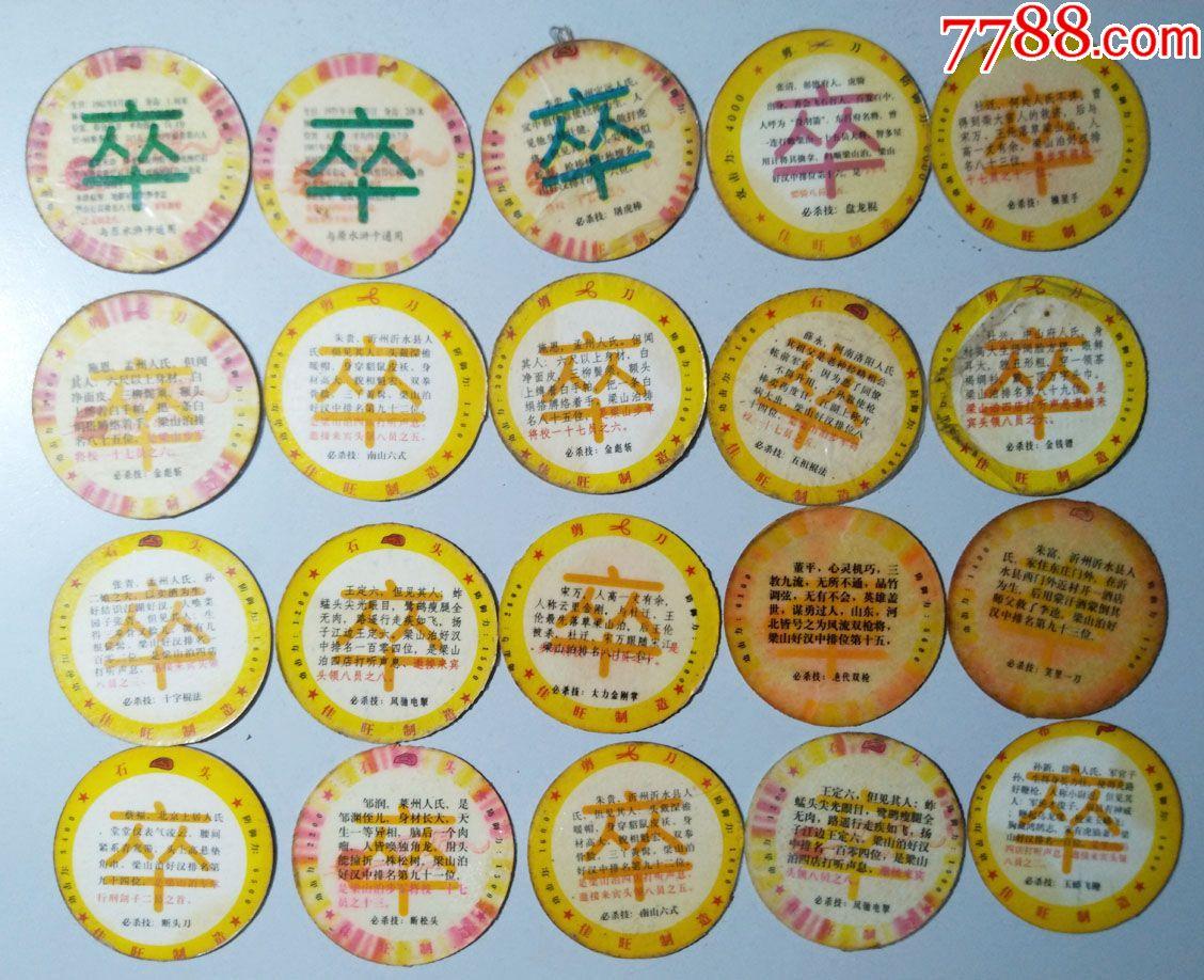 象棋-古代名著漫画食品圆卡一组百余枚_价格7566元_第1张_