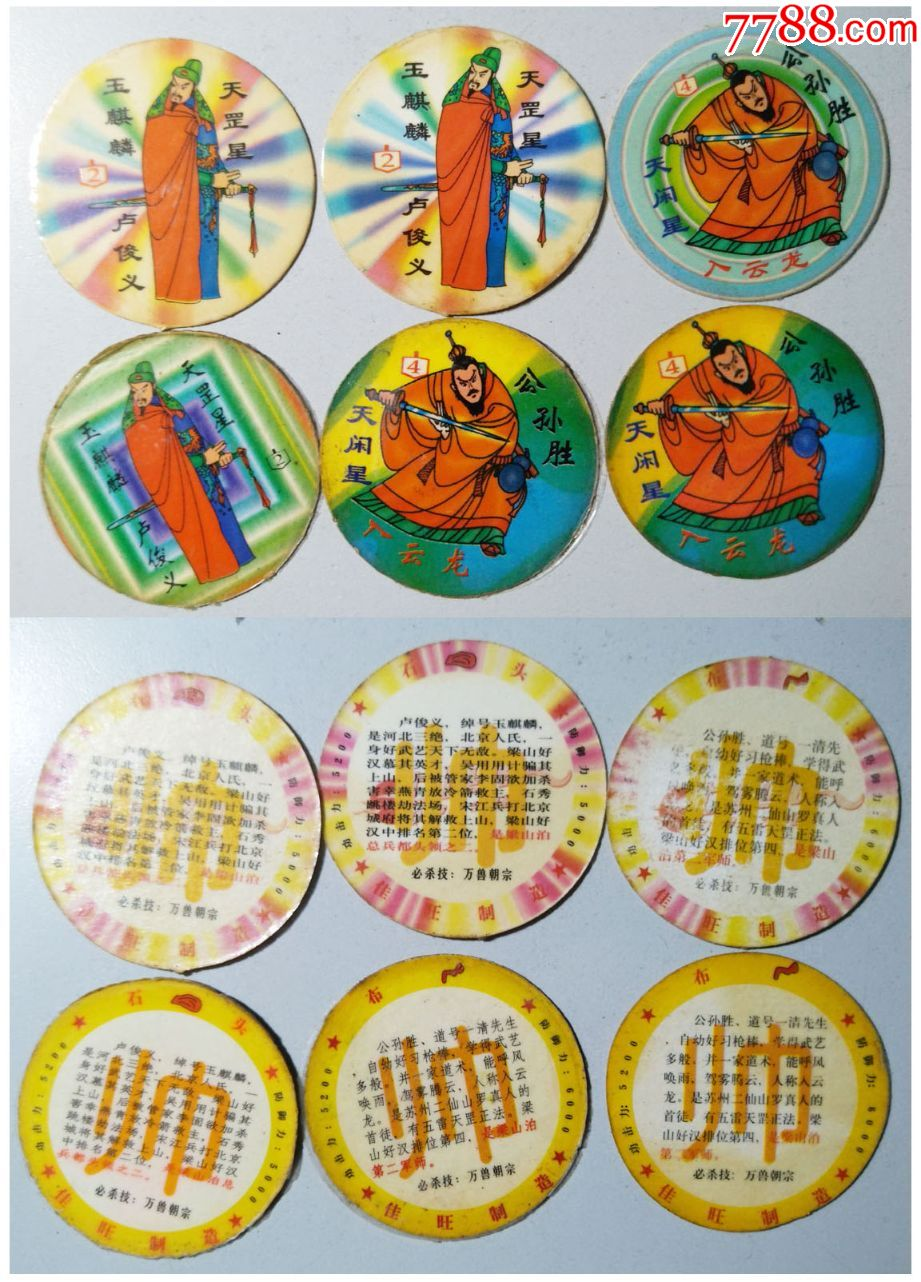 象棋-古代名著漫画食品圆卡一组百余枚_价格7566元_第28张_