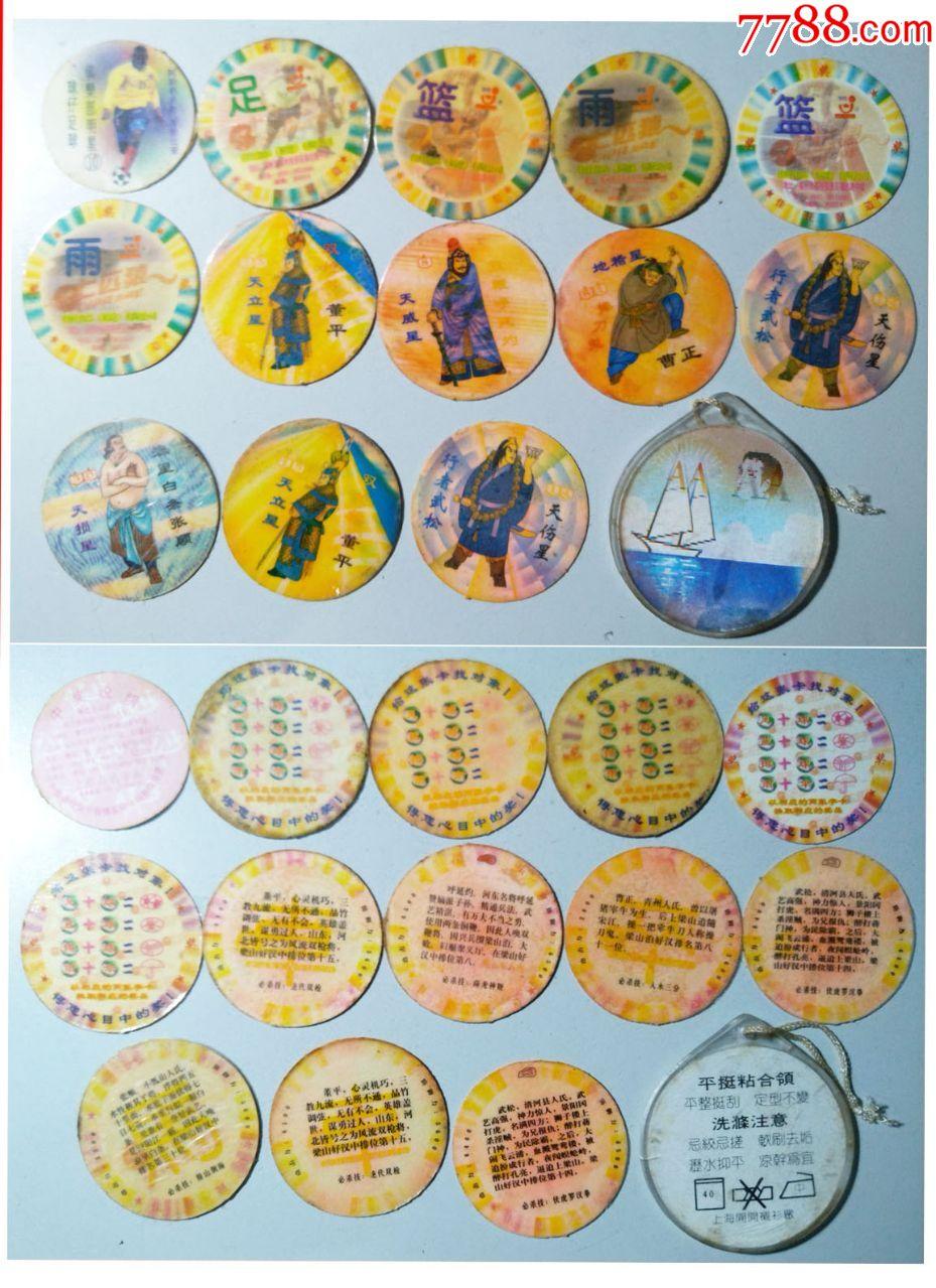 象棋-古代名著漫画食品圆卡一组百余枚_价格7566元_第29张_