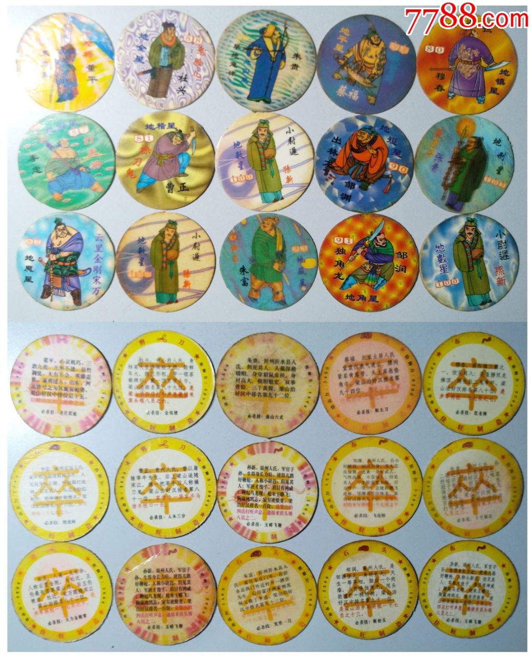象棋-古代名著漫画食品圆卡一组百余枚_价格7566元_第3张_