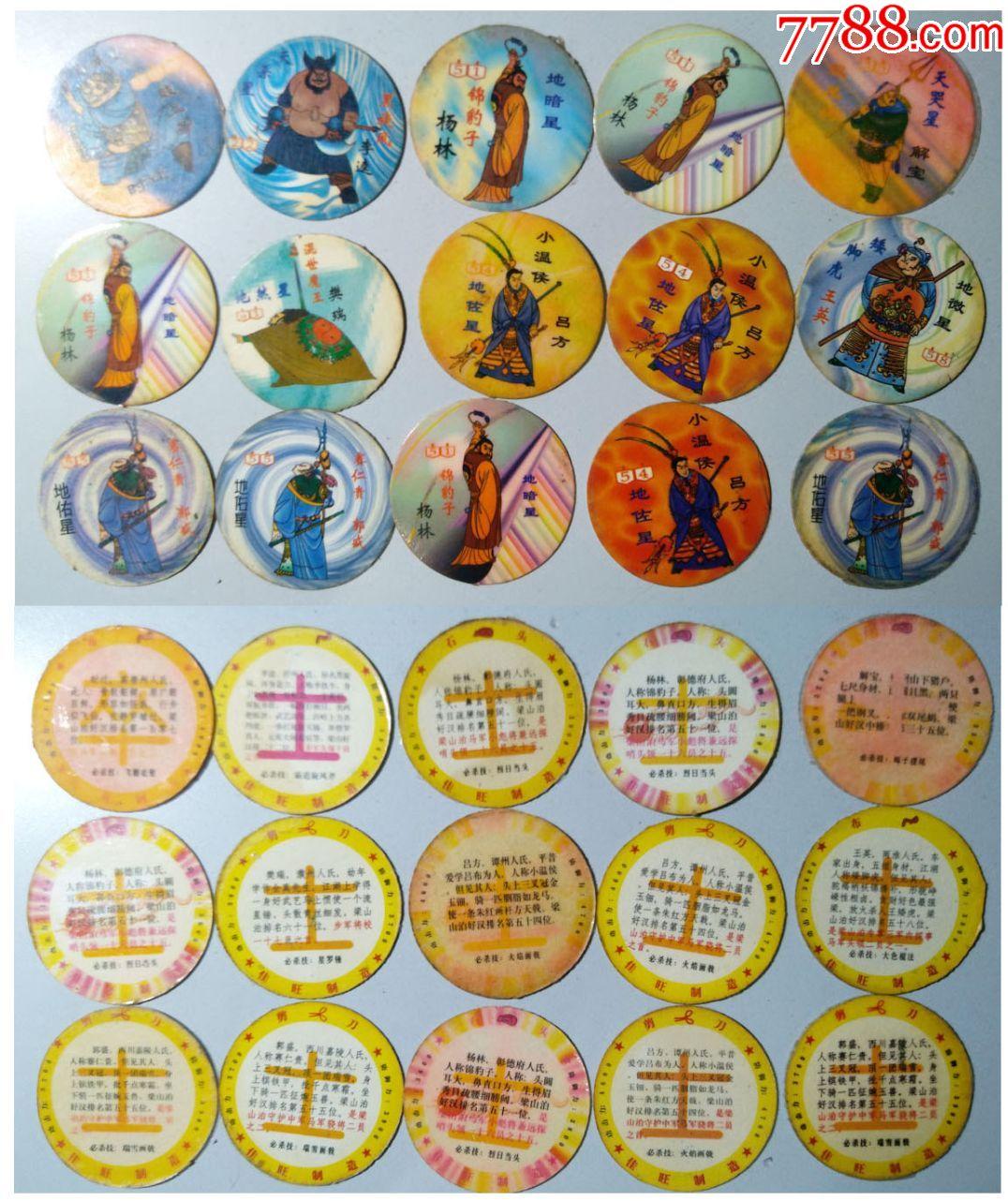 象棋-古代名著漫画食品圆卡一组百余枚_价格7566元_第5张_