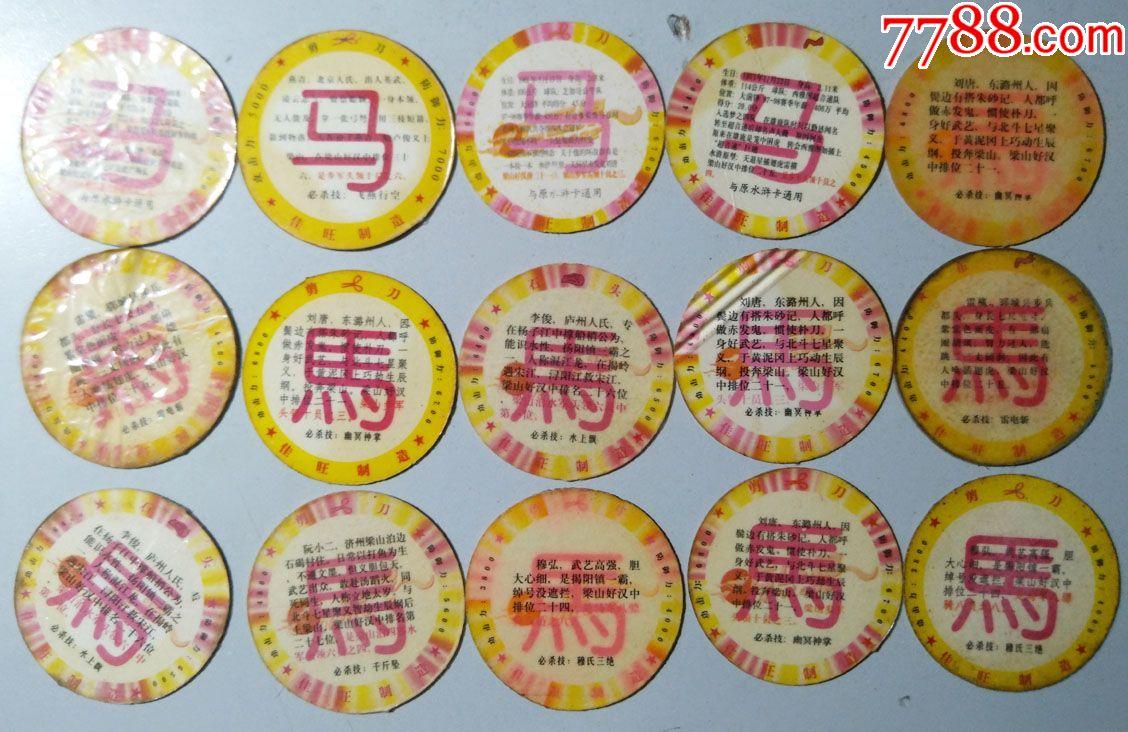 象棋-古代名著漫画食品圆卡一组百余枚_价格7566元_第6张_