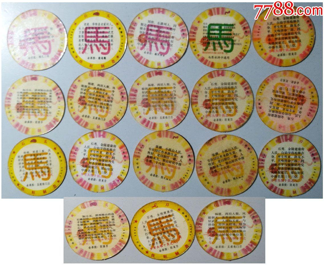 象棋-古代名著漫画食品圆卡一组百余枚_价格7566元_第8张_