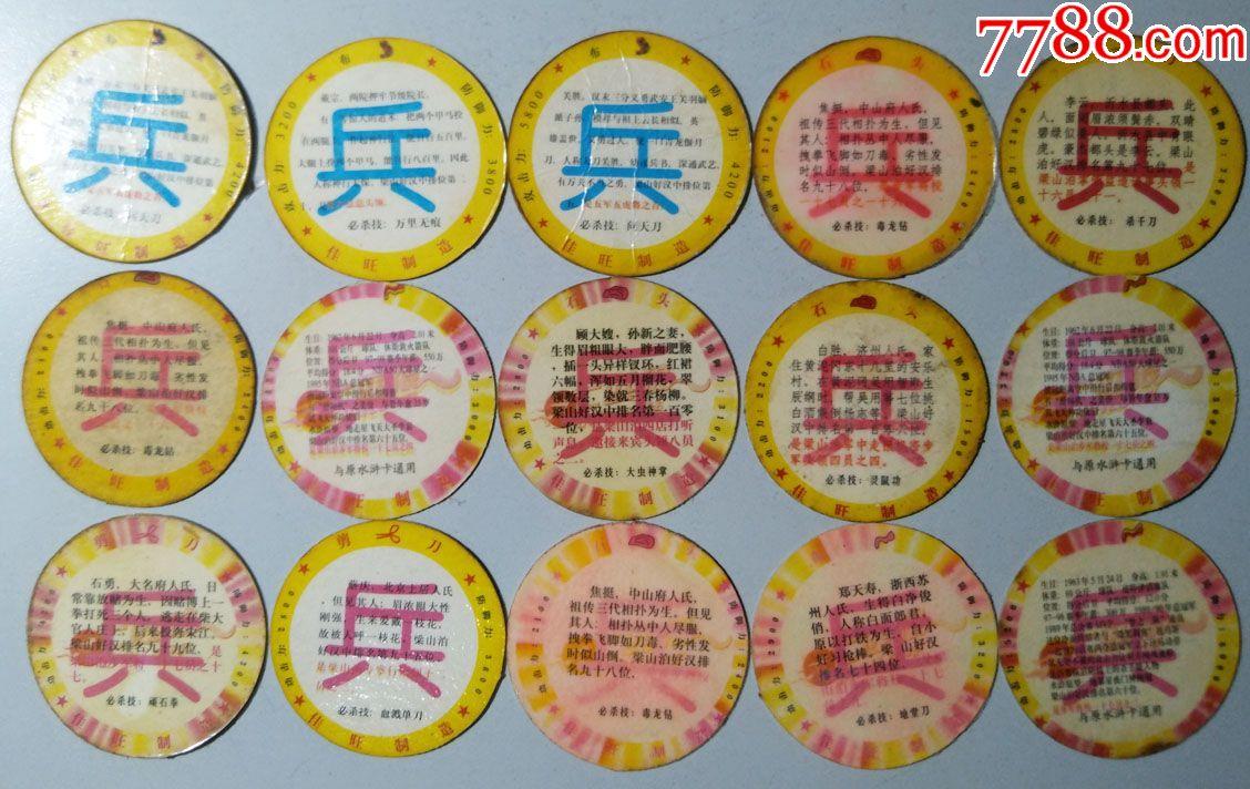 象棋-古代名著漫画食品圆卡一组百余枚_价格7566元_第10张_