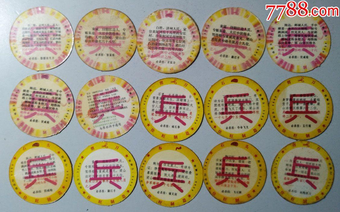 象棋-古代名著漫画食品圆卡一组百余枚_价格7566元_第12张_
