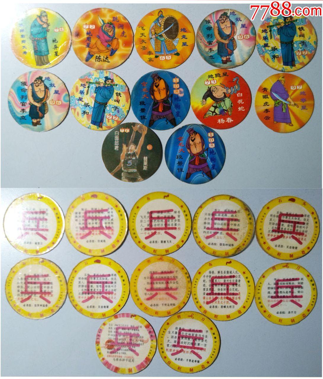 象棋-古代名著漫画食品圆卡一组百余枚_价格7566元_第14张_