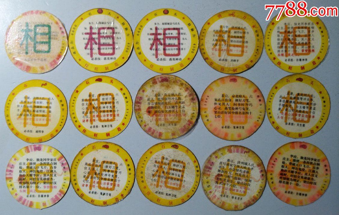 象棋-古代名著漫画食品圆卡一组百余枚_价格7566元_第15张_