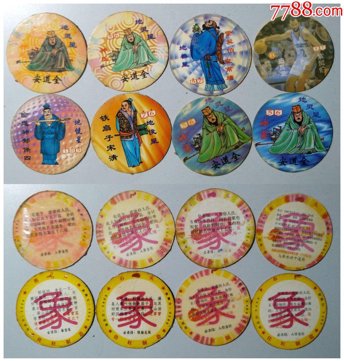 象棋-古代名著漫画食品圆卡一组百余枚_价格7566元_第17张_