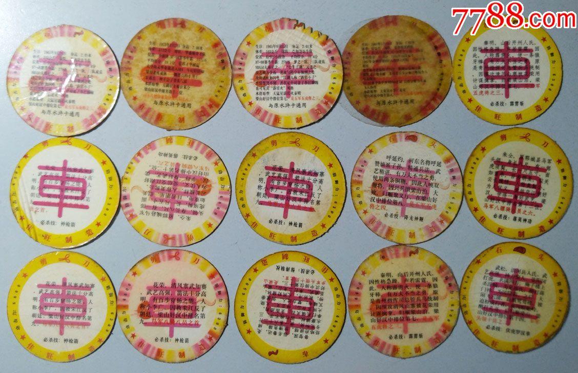 象棋-古代名著漫画食品圆卡一组百余枚_价格7566元_第18张_