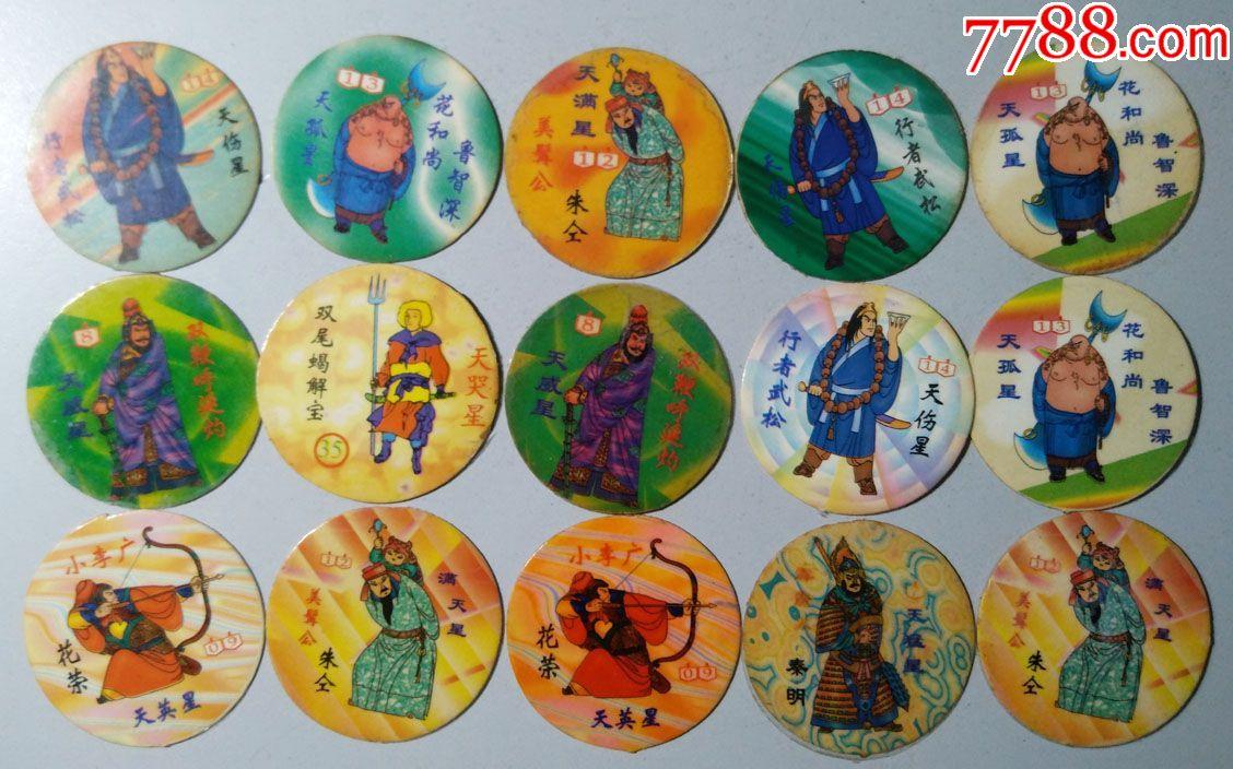 象棋-古代名著漫画食品圆卡一组百余枚_价格7566元_第21张_