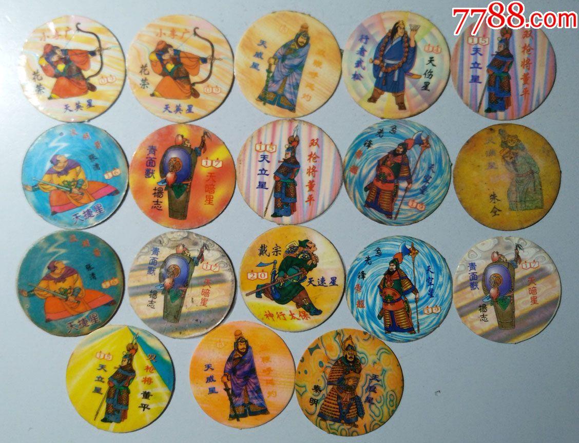 象棋-古代名著漫画食品圆卡一组百余枚_价格7566元_第23张_