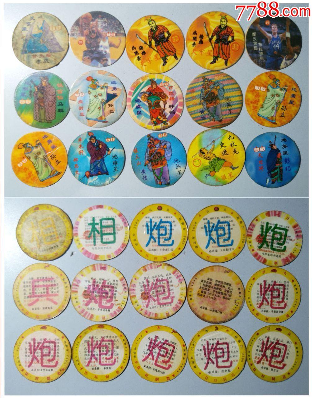 象棋-古代名著漫画食品圆卡一组百余枚_价格7566元_第24张_