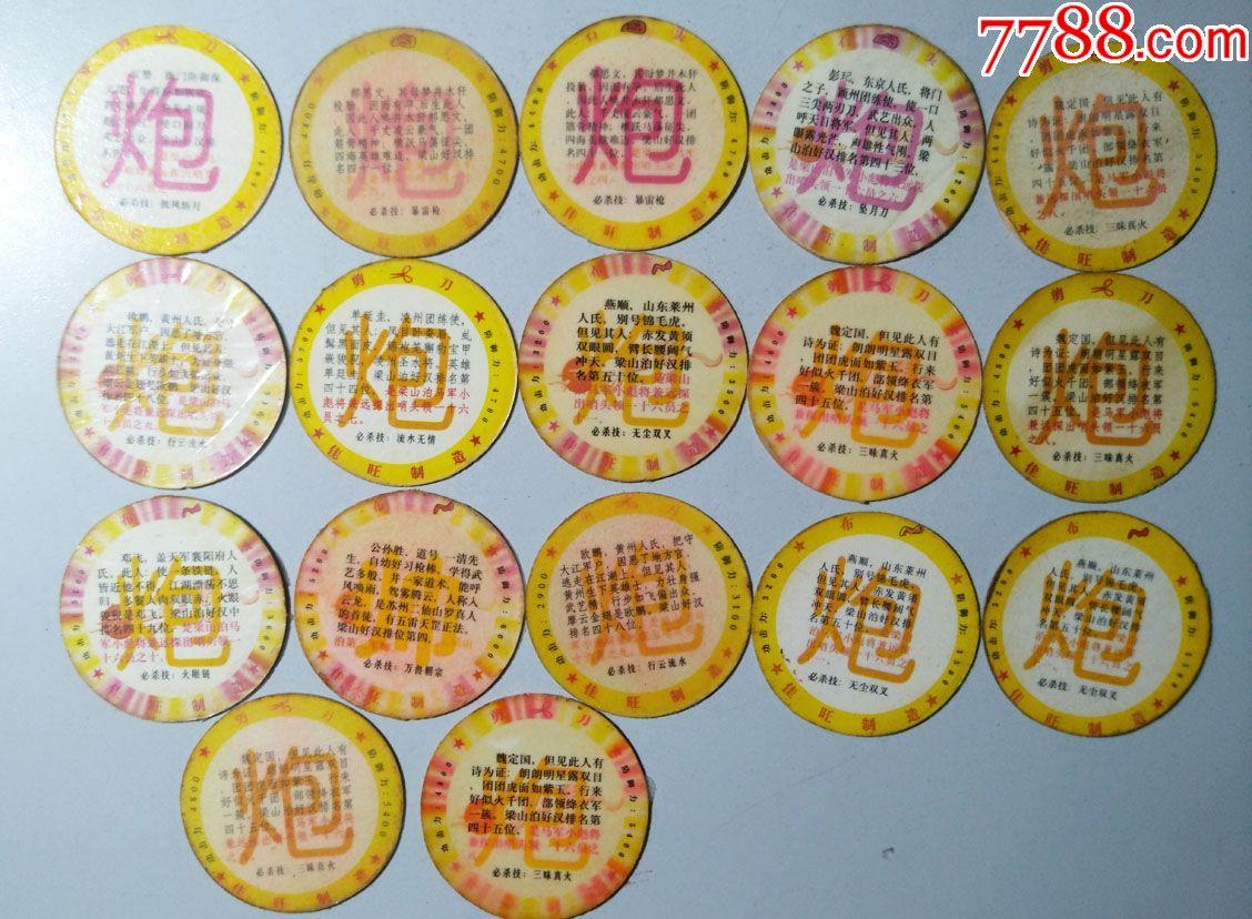 象棋-古代名著漫画食品圆卡一组百余枚_价格7566元_第25张_