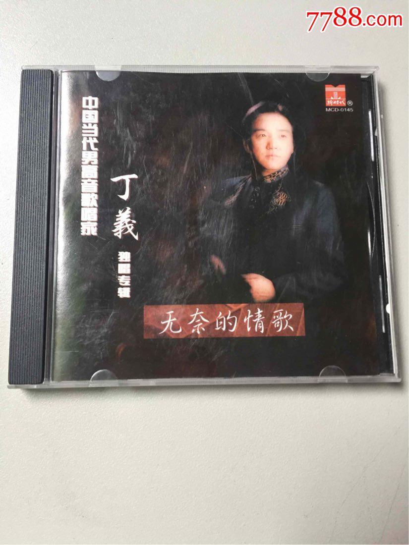 丁义独唱专辑,无奈的情歌(au20866081)_