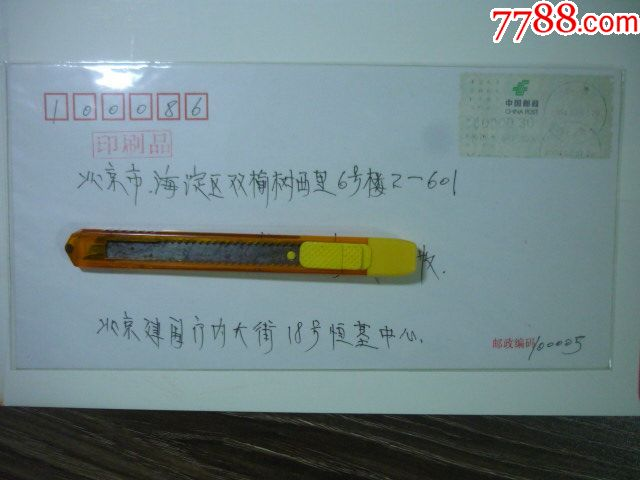"""称重邮资标签""""打印变体""""(au20868311)_"""