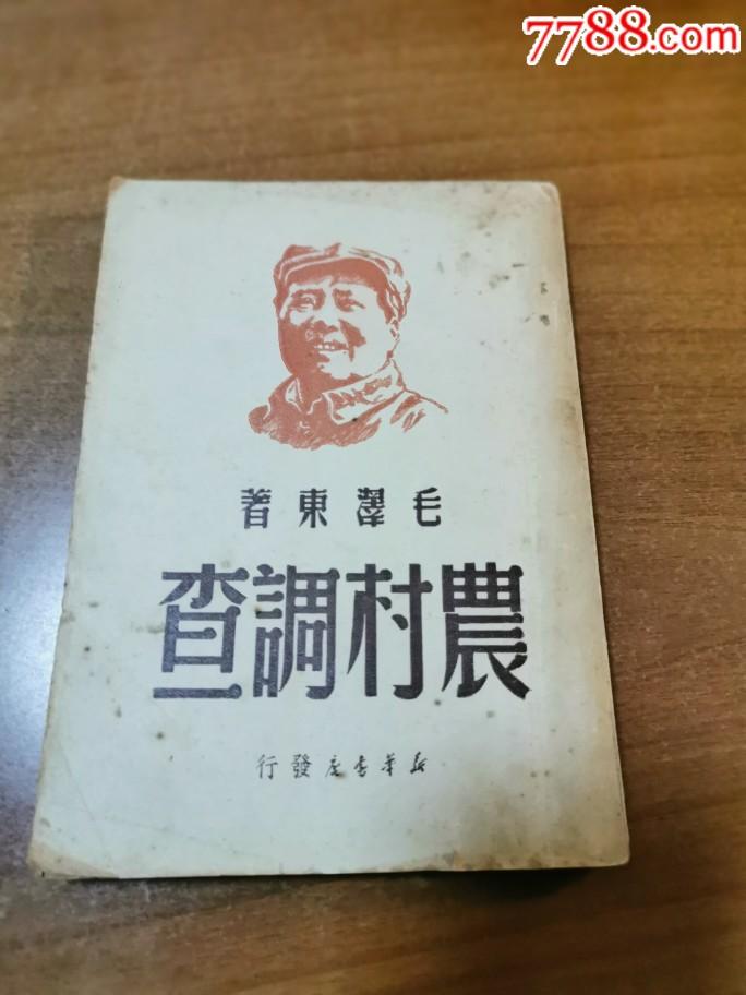 农村调查(au20871986)_