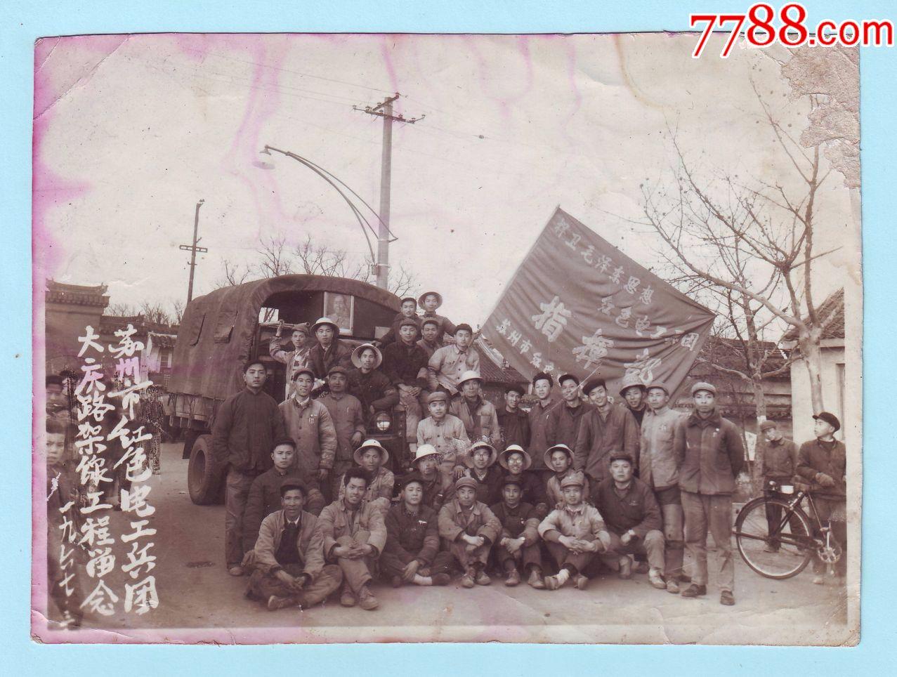 1967年3月苏州市红色电工兵团大庆路架线工程留念合影,黑?#33258;?#29031;,文革气息浓郁(au20873108)_