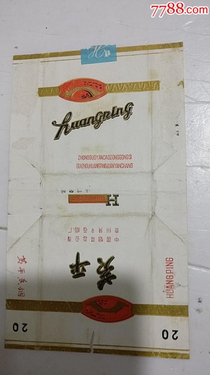 黄平_价格25元_第3张_