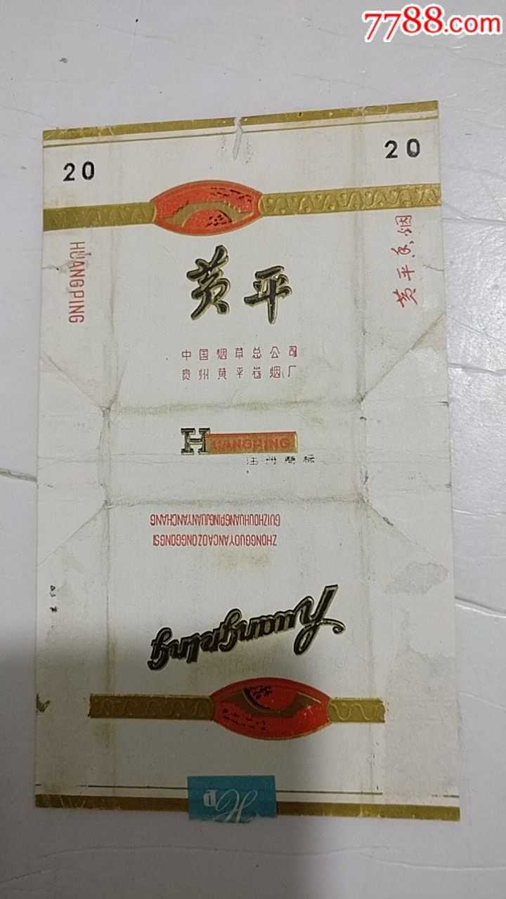 黄平_价格25元_第4张_