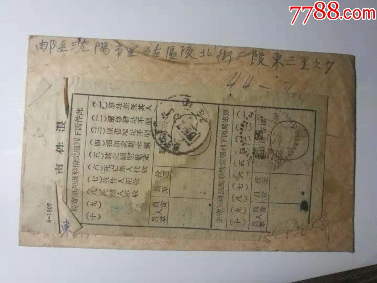 """普8甲改退封,""""山东-福山门楼""""小地名(au20877309)_"""