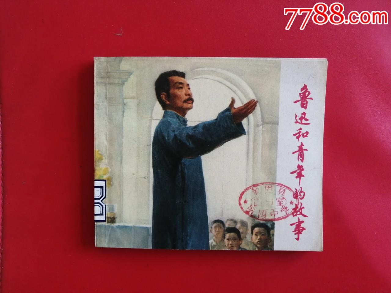 �迅和青年的故事(40�_)(au20878126)_