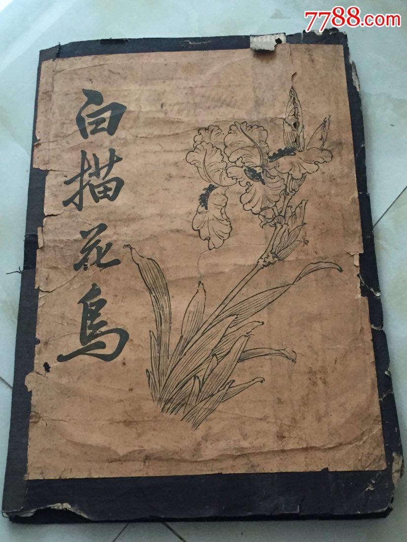 1973年四川美术学院编纂传统技法《白描花鸟》学*资料图片