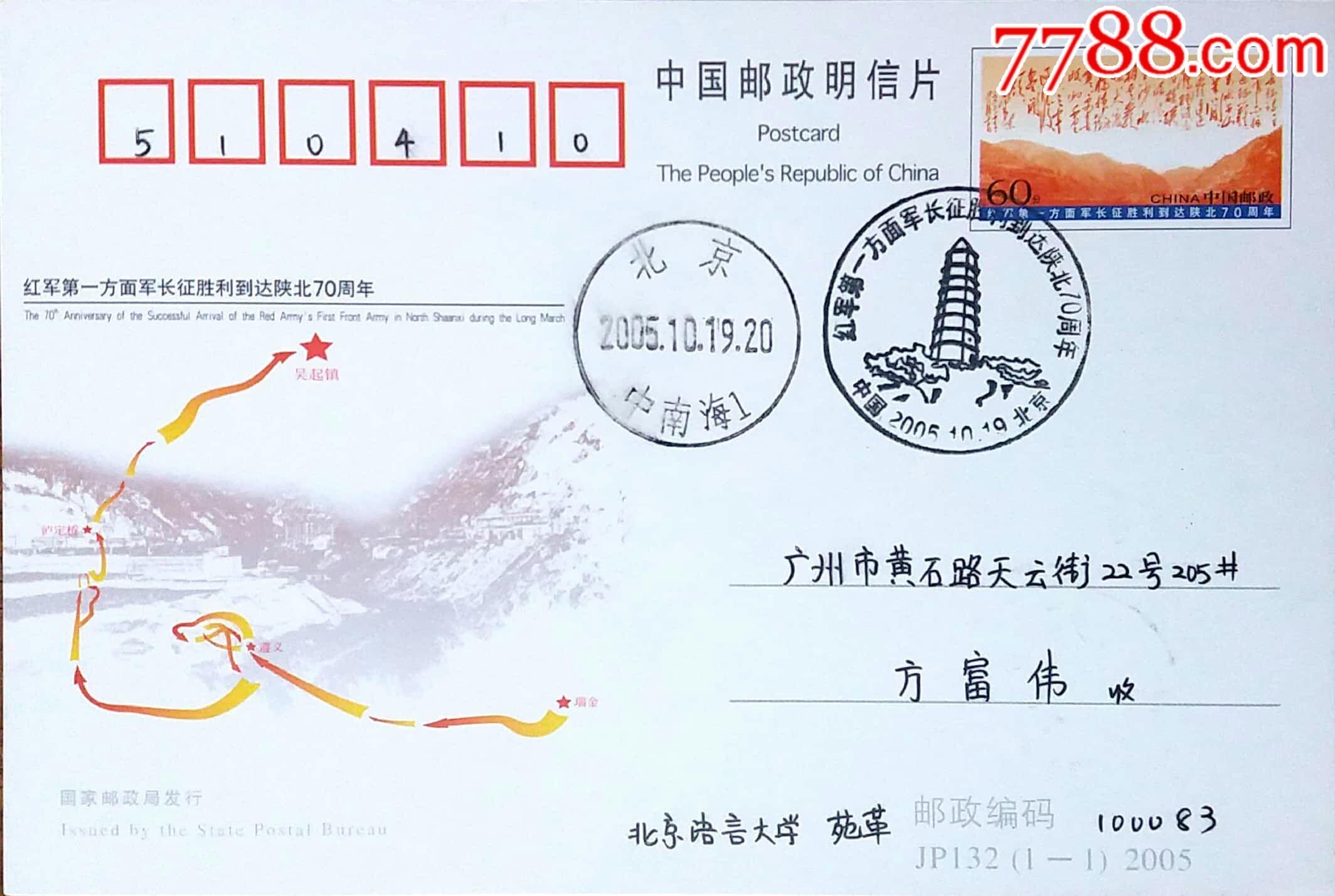 【1元起拍】JP132.�t一��L征�倮�到�_�北70周年北京中南海首日��寄(au20882604)_